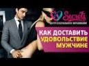 ♂♀ Как доставить удовольствие мужчине Техника Фламенко поможет вам доставить удовольствие мужчине