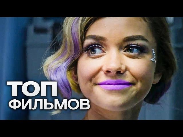 ТОП-10 ОТЛИЧНЫХ СЕМЕЙНЫХ КОМЕДИЙ!