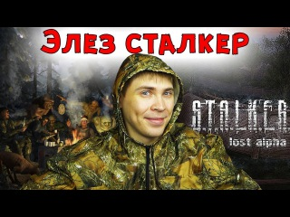 РЕШИЛ СЫГРАТЬ В СТАЛКЕР | S.T.A.L.K.E.R.: Lost Alpha