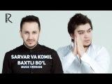 Sarvar va Komil - Baxtli bol | Сарвар ва Комил - Бахтли бул (music version)