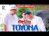 Ortiq Sultonov - To'yona (DAXSHAT PRIKOL KLIP) | Ортик Султонов - Туёна (ДАХШАТ ПРИКОЛ КЛИП)