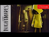 СТРИМ по Little Nightmares с Jackie-O (18/07/17 в 16:00)