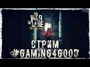 This War of Mine Little Ones DLC. БЛАГОТВОРИТЕЛЬНЫЙ СТРИМ gaming4good