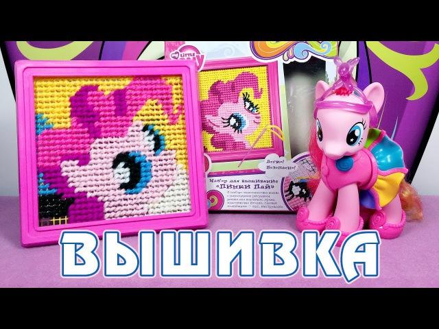 Вышивка Пинки Пай - творческий набор Май Литл Пони (My Little Pony)