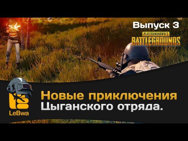 Новые приключения цыганского отряда. Выпуск 3. PLAYERUNKNOWN'S BATTLEGROUNDS