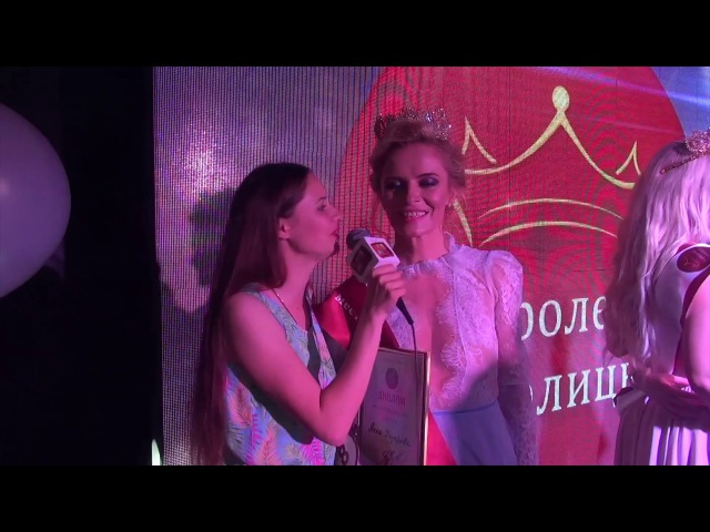 Анна Назарова победительница конкурса красоты Королева Столицы 2017