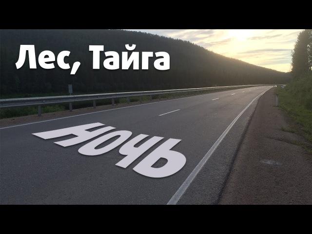 Как я первый раз ехал Автостопом Ночью по Сибири - 400 км. Усть кут - Братск
