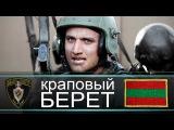 Сдача на Краповый берет в Приднестровье (часть 2)