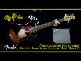 Легендарная бас гитара - Fender American Standart Jazz Bass V