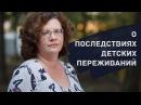 Лекция психолога Людмилы Петрановской - О последствиях детских переживаний