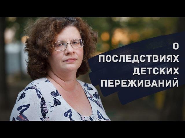 Лекция психолога Людмилы Петрановской О последствиях детских переживаний