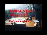 Bohler K110 URAL EDC на канате