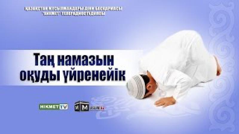 Таң намазын оқуды үйренейік   Руслан Қамбаров