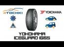 Зимняя шипованная шина Yokohama iceGuard Stud iG65 на 4 точки. Шины и диски 4точки - Wheels Tyres