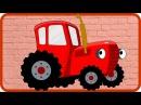 Синий трактор едет и везет сюрпризы. Щенячий патруль. Мультик про машинки для мальчиков