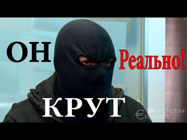 Журналист Под Прикрытием, Раскрывает Реальные Секреты!