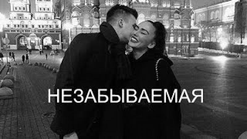 Олег Майами и Ольга Серябкина ll Незабываемая