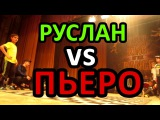 Руслан vs Пьеро - King Of The Dance 2017