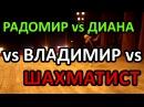 Радомир vs Диана vs Владимир vs Шахматист - King Of The Dance 2017