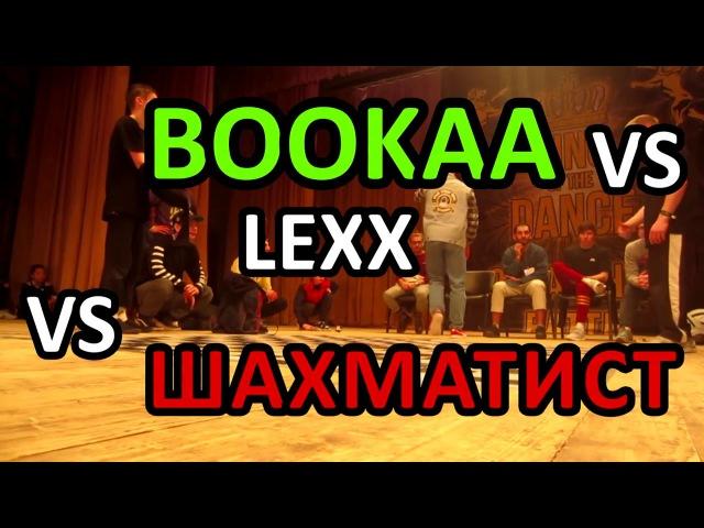 Bookaa vs Lexx vs Шахматист - King Of The Dance 2017