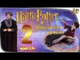 Прохождение Гарри Поттер и Философский камень   Часть 2 - Урок Полета  