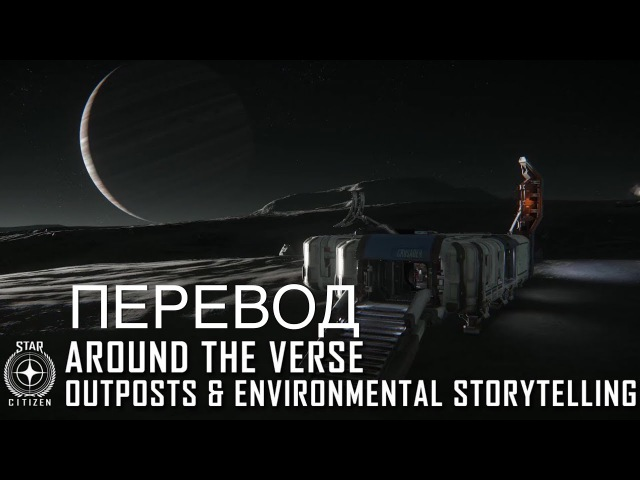 Перевод Around the Verse от 17.08