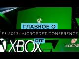 Главное о E3 2017:  Конференция Microsoft