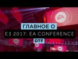 Главное о E3 2017: конференция Electronic Arts