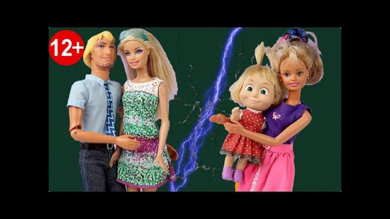 РАЗЛУЧНИЦА Измена Кена Мама Барби Маша и Медведь Куклы Барби Игры Для девочек