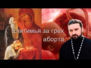 Епитимья за грех аборта.