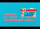 Розыгрыш 100 литров автомобильного топлива - 24.05.2017