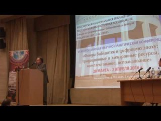 Формирование и использование фондов научных библиотек (продолжение заседания)