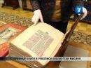 ПБК: Старинные книги и рукописи библиотеки Мисиня