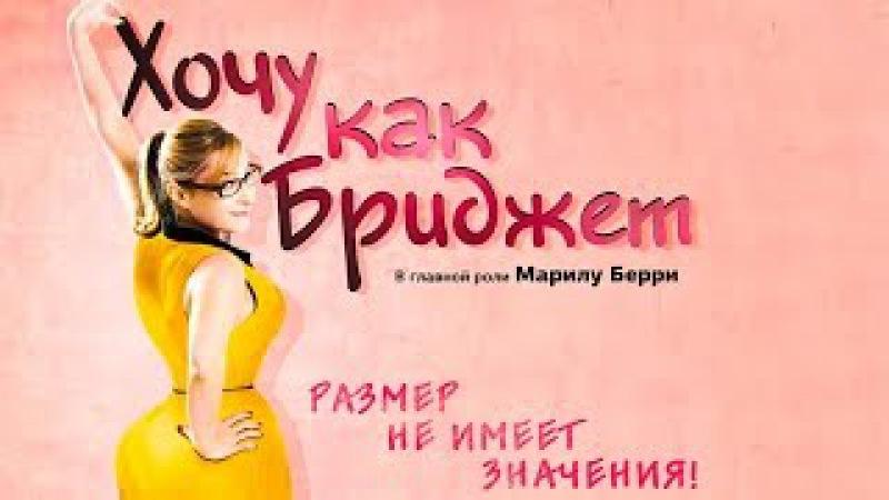 Хочу как Бриджет / Joséphine (2013) Французская комедия о главном