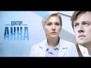 Доктор Анна 8 серия Русская новинка 2017 Сериал мелодрама фильм кино