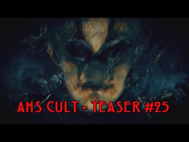 Американская история ужасов: «Культ» | American Horror Story: Cult | Тизер 25