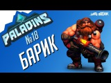 Паладинс Барик Гайд #1 Paladins Barik Guide #1 Let's play!