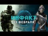 Инфакт от 13.02.2017 игровые новости  Call of Duty 2017, Mass Effect Andromeda, GreedFall...