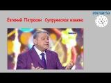 Евгений Петросян  Супружеская измена