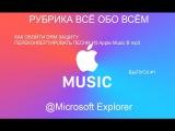 Всё обо всём #1  Конвертирование  песен из Apple Music  (m4p в mp3)