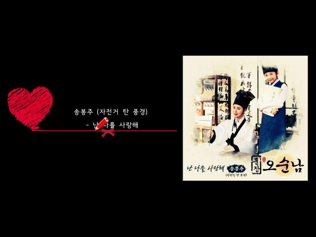 송봉주 (자전거 탄 풍경) - 난 나를 사랑해..Учитель О Сун Нам OST Part 2