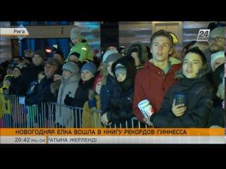 Новогодняя елка Риги вошла в книгу рекордов Гиннесса