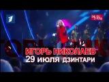 Игорь Николаев концерт в Юрмале 29 июля 2017