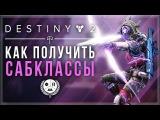 Destiny 2. Как получить новые подклассы?