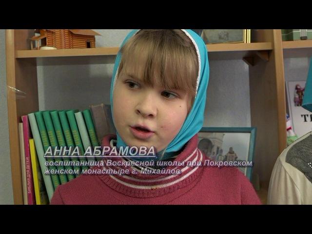 ФИЛЬМ о Воскресной школе при Покровском женском монастыре г. Михайлов