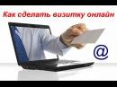 Как сделать визитку онлайн Как создать двустороннюю визитку Как поместить QR код