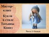 Кукла малышка в стиле Татьяны Коннэ Часть 3