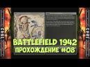 Battlefield 1942 - 08 El Alamein Прохождение