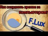 F.lux - программа для сохранения зрения 👁/ Обзор и настройка программы Flux