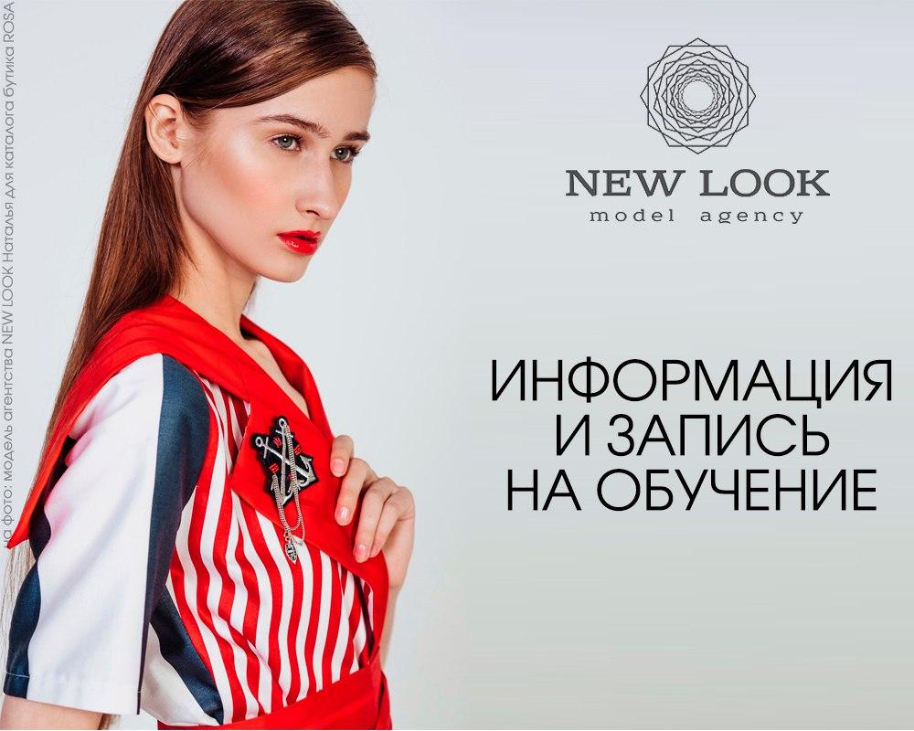 школа моделей в нижнем новгороде, детская модельная школа, школа модельного агентства New Look , модельная школа Нью лук моделс, школа моделей для детей, стать моделью нижний Новгород, работа для моделей